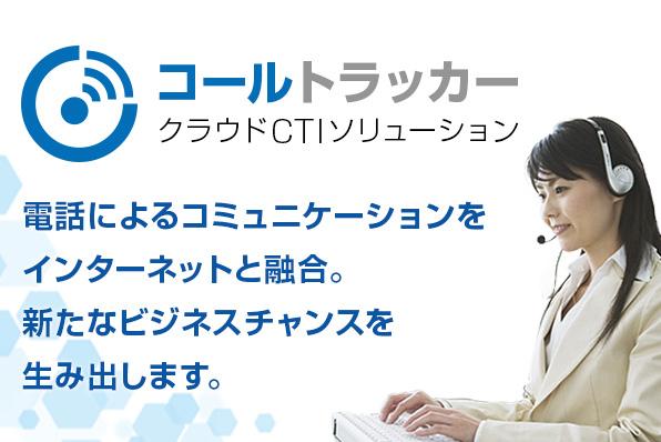 コールトラッカークラウドCTIソリューション 電話によるコミュニケーションをインターネットと融合。新たなビジネスチャンスを生み出します。