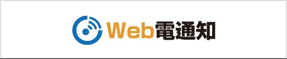 Web電通知