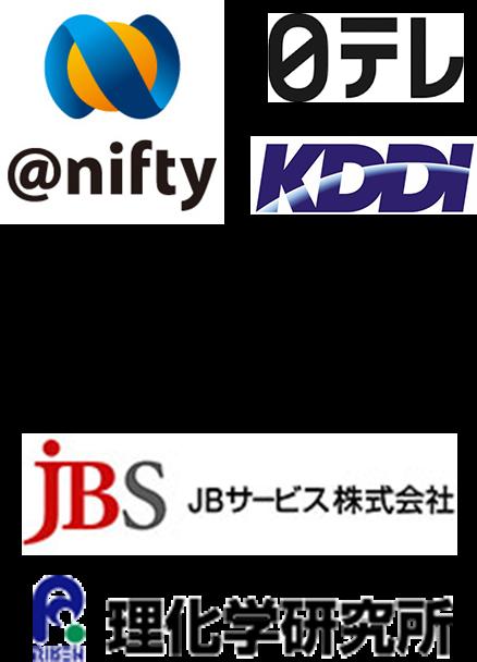 ニフティ株式会社様、日本テレビ放送網株式会社様、KDDI株式会社様、株式会社NTTぷらら様、JBサービス株式会社様、理化学研究所様